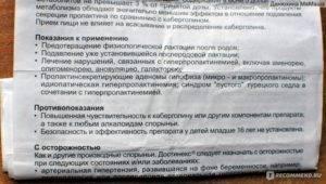 """Бромкамфора: инструкция по применению. таблетки """"бромкамфора"""": показания и инструкция по применению для прекращения лактации бромкамфора применение в медицине"""