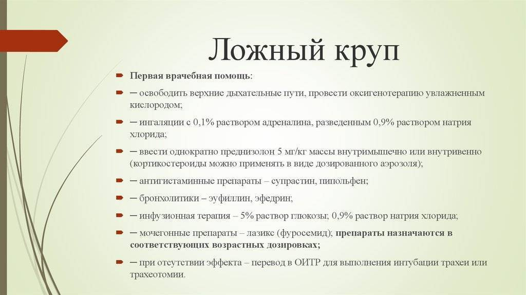 Ложный круп у детей: симптомы и лечение болезни, причины, правила неотложной помощи | заболевания | vpolozhenii.com
