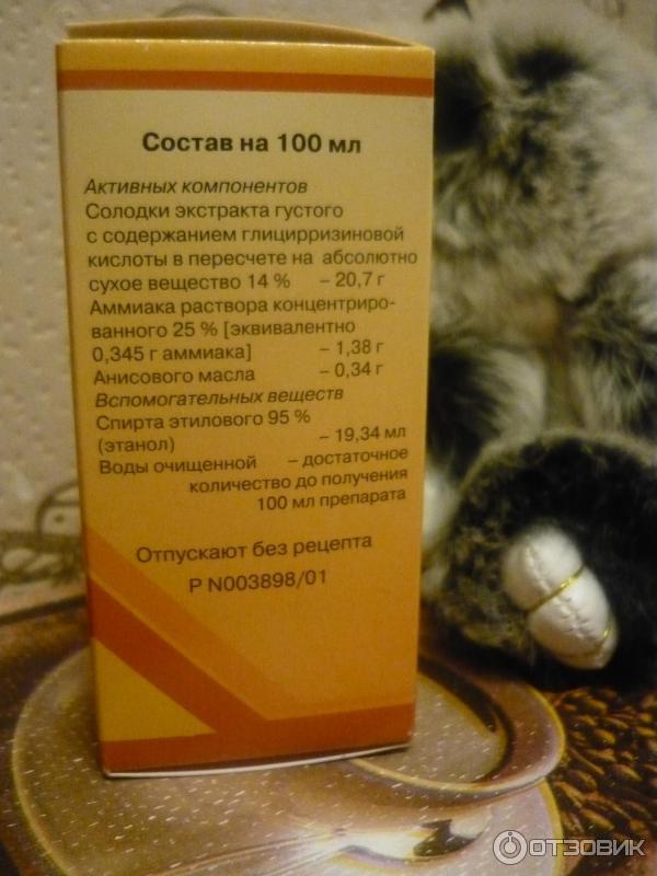 Грудной эликсир - инструкция по применению. как пить грудной эликсир от кашля взрослым и детям