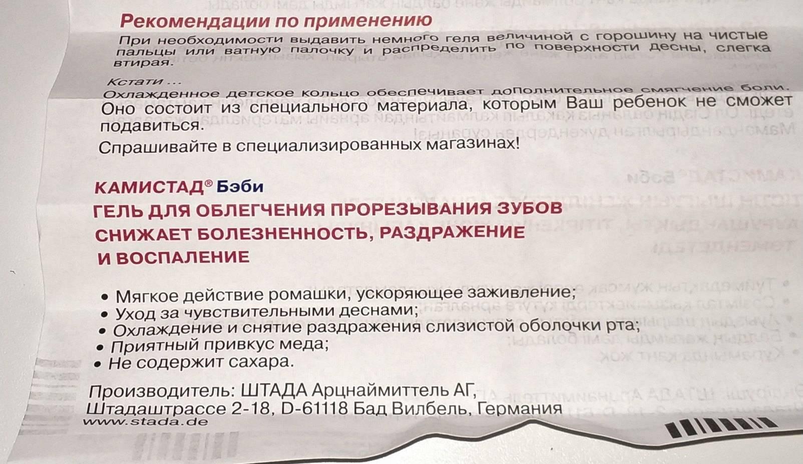 Камистад бэби состав - дневник дантиста