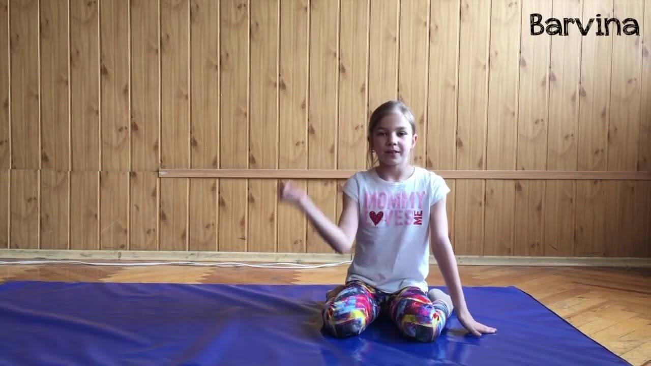 Как научить ребенка делать колесо в домашних условиях за 1 день