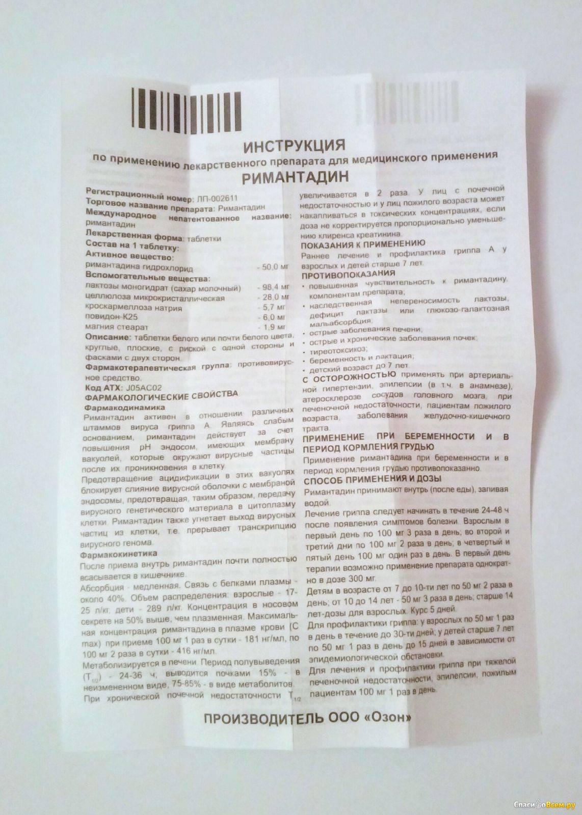 """""""тенотен"""": инструкция по применению, состав, показания и противопоказания"""