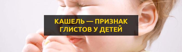 Кашель при глистах: симптомы у взрослых и детей, что говорит комаровский