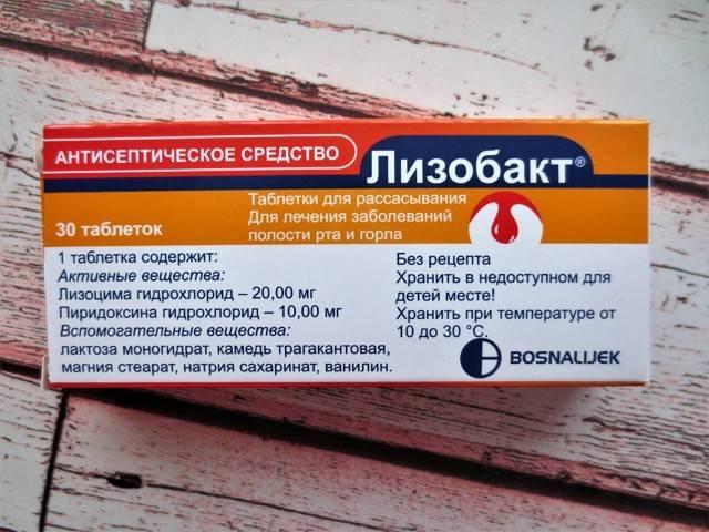Лизобакт - инструкция по применению таблеток