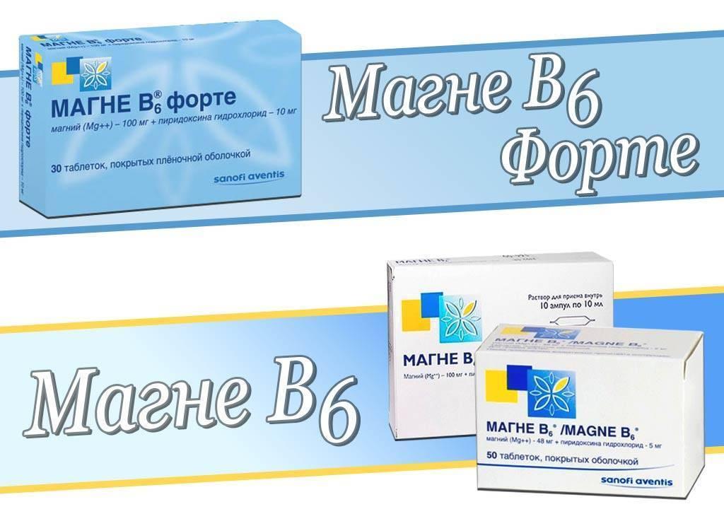 Магний б6 для детей: инструкция по применению, отзывы, для чего назначают