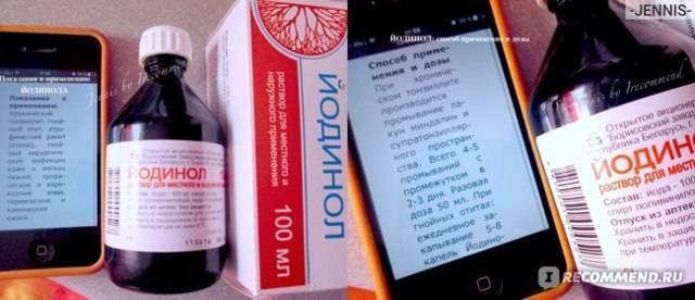 Йодинол: инструкция по применению – полоскание горла
