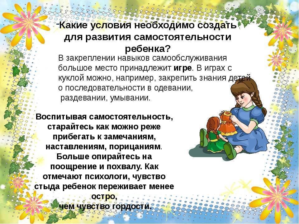 Как приучить ребенка к ответственности - развитие ребенка