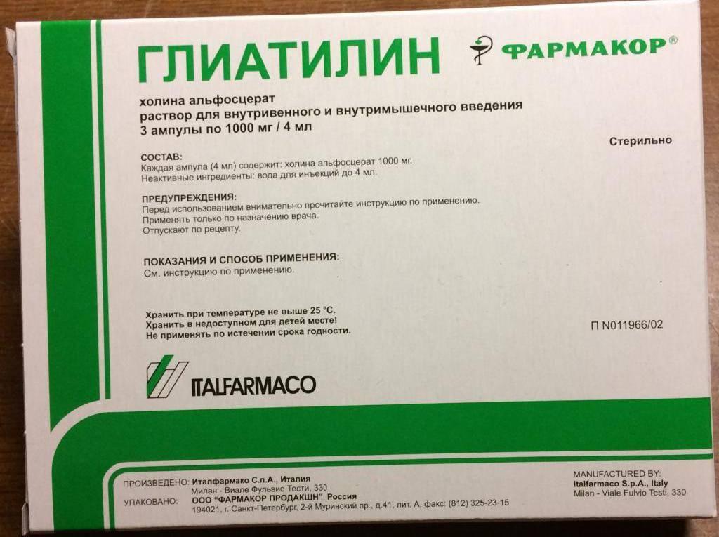 Глиатилин инструкция по применению для детей таблетки