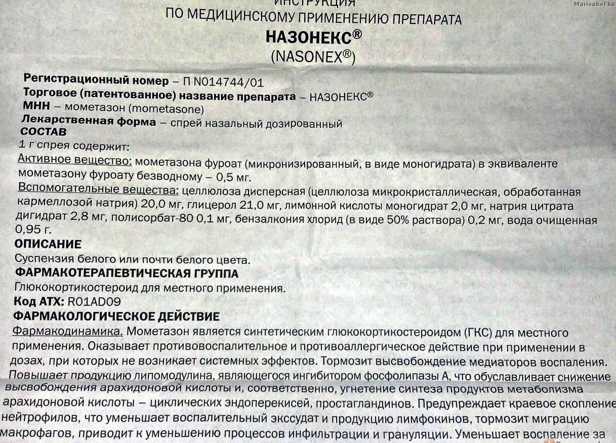 Назонекс для детей при аденоидах: инструкция по применению pulmono.ru назонекс для детей при аденоидах: инструкция по применению