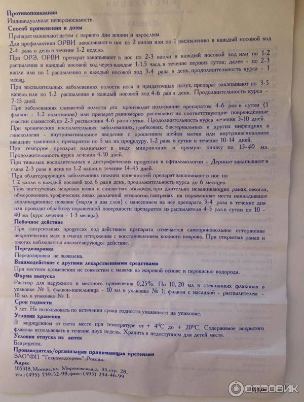 Деринат для детей: инструкция по применению детского препарата, ингаляции небулайзером, отзывы