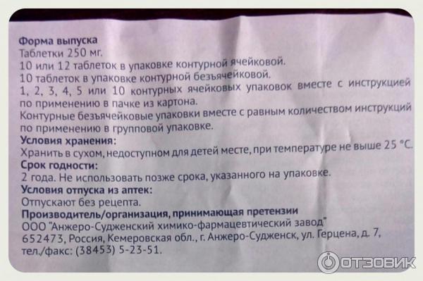 Уголь активированный для детей: инструкция по применению   prof-medstail.ru