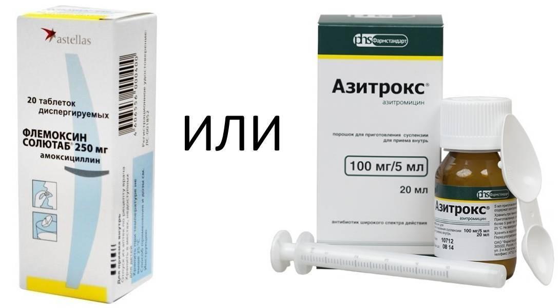Амоксиклав и флемоксин солютаб - можно ли принимать одновременно (совместимость)
