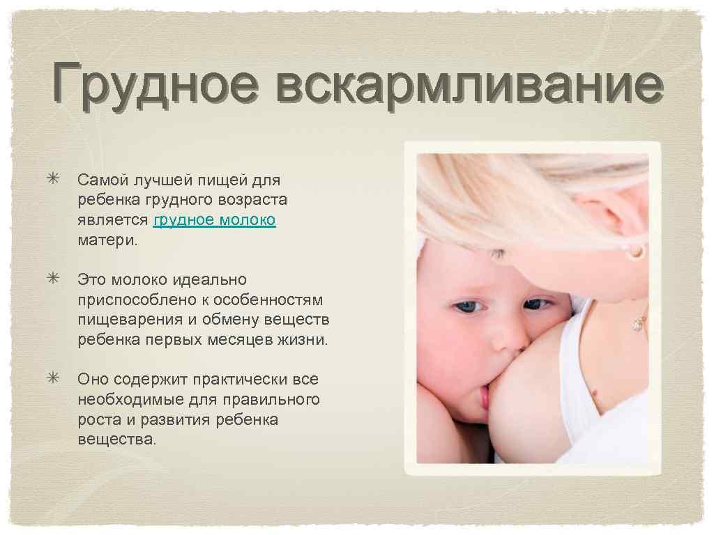 До скольки лет кормить ребенка грудью: надо знать