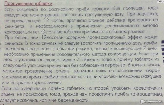 Утрожестан для вызова месячных как принимать - wikiwomendoc.ru