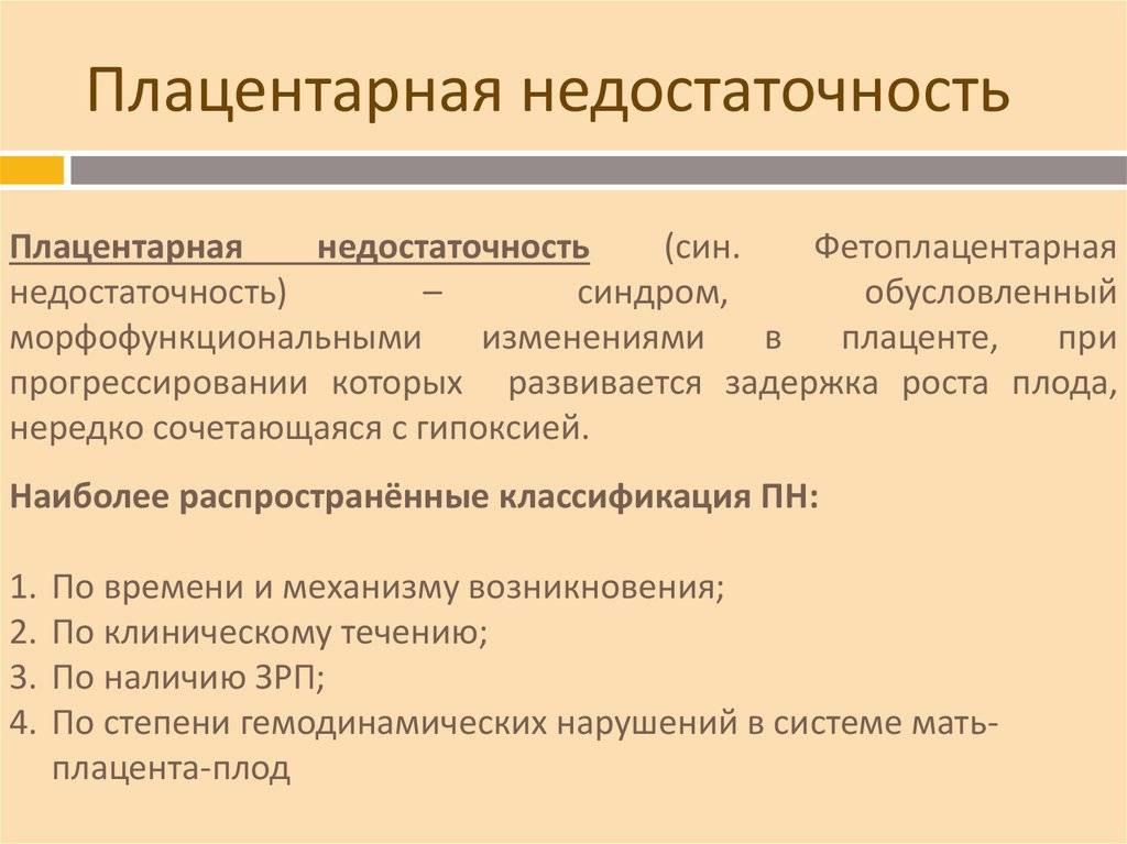 Фетоплацентарная недостаточность: признаки, лечение, профилактика; чем опасна фпн / mama66.ru