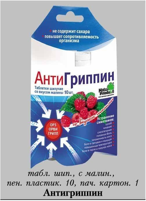 Антигриппин: инструкция по применению, цена, отзывы, аналоги, шипучие таблетки