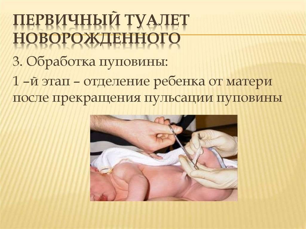Утренний туалет новорожденного: какие ежедневные манипуляции нужны