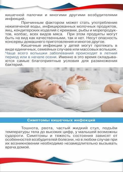 Профилактика ротавирусной инфекции у детей на море