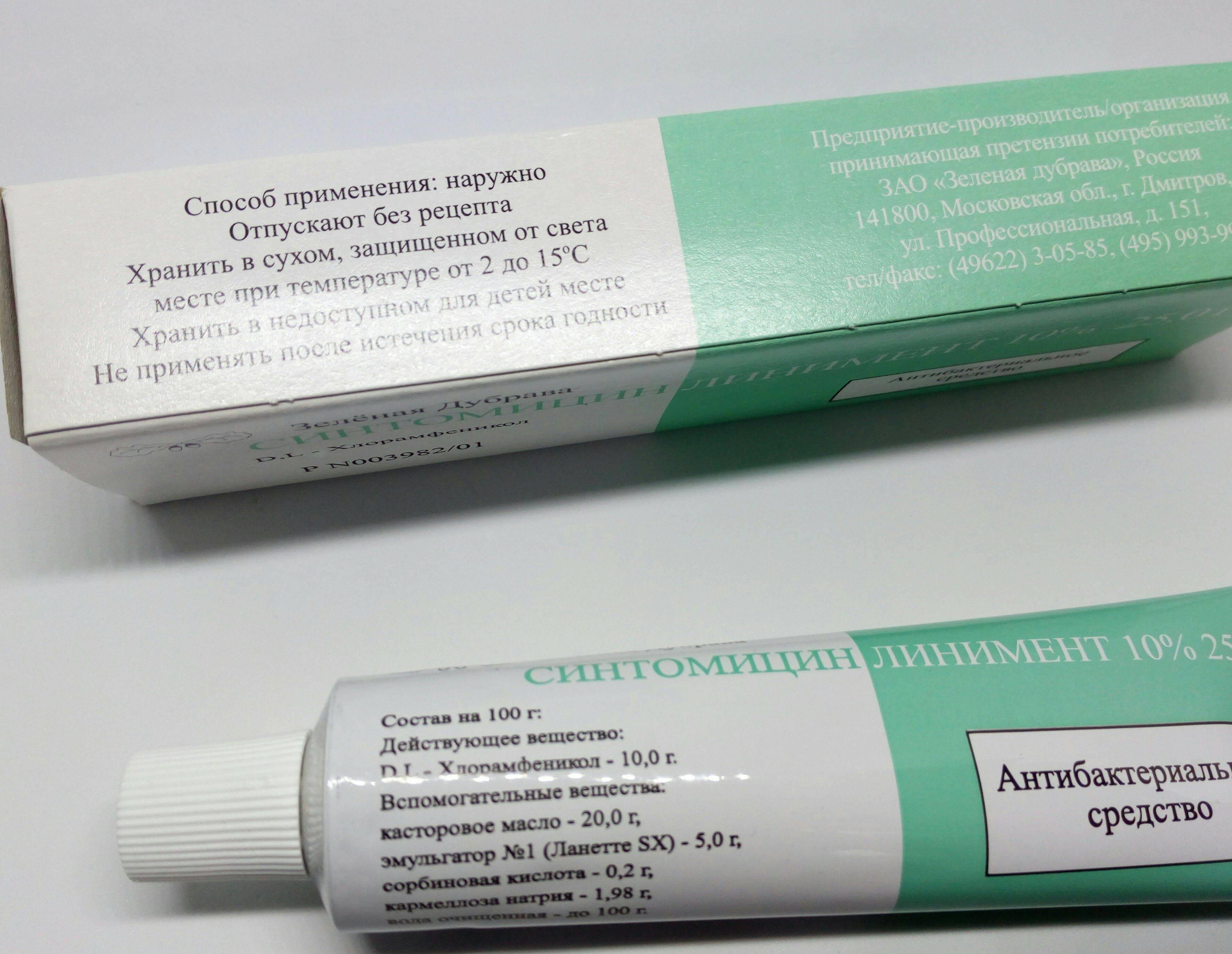 Синтомициновая эмульсия: состав, инструкция по применению, аналоги и отзывы