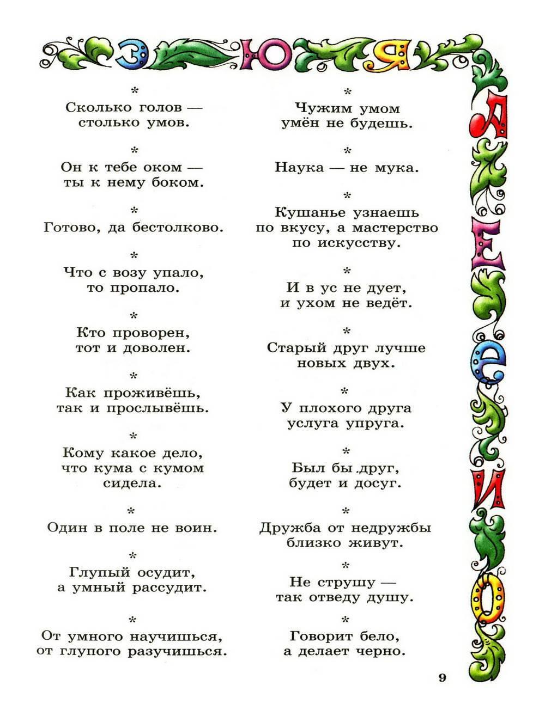 Скороговорки для развития речи и дикции у детей от 3 до 7 лет, чистоговорки   мыслим и говорим   vpolozhenii.com