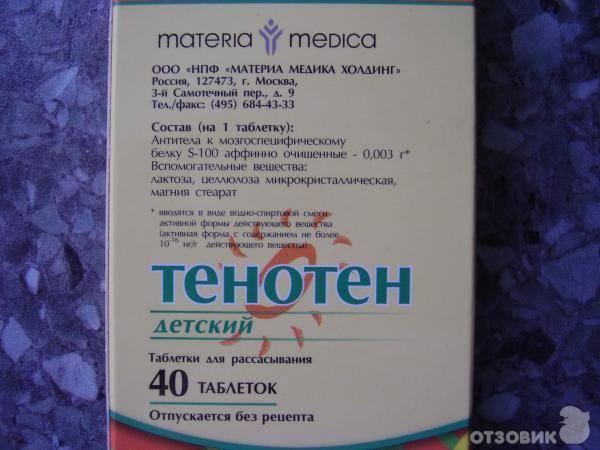 """""""тенотен"""": инструкция по применению, состав, показания и противопоказания - druggist.ru"""