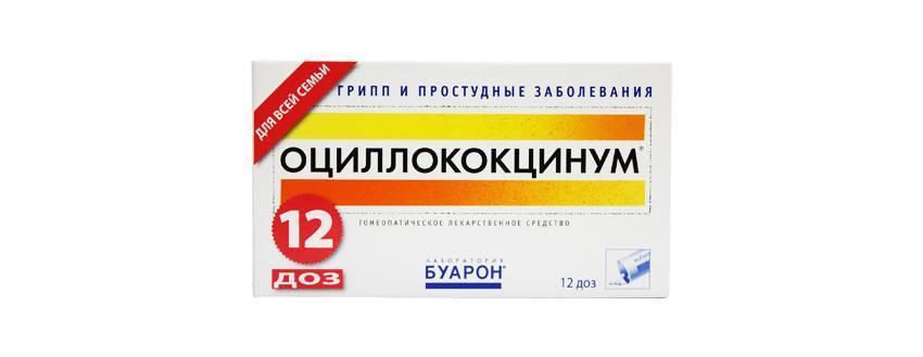 """""""оциллококцинум"""": инструкция по применению для детей в разном возрасте. таблетки гомеовокс, оциллококцинум, стодаль и коризалия компании «буарон оциллококцинум для взрослых"""