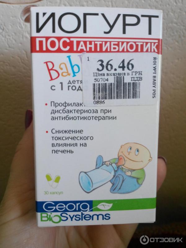 Лечение дисбактериоза у ребенка после приема антибиотиков