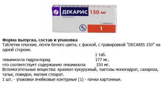 Таблетки 50 или 150 мг декарис: инструкция для детей и взрослых, цены и отзывы