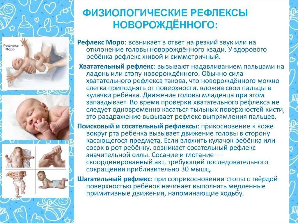 Рефлексы новорожденных детей: сосательный и хватательный, безусловные и условные рефлексы новорожденного