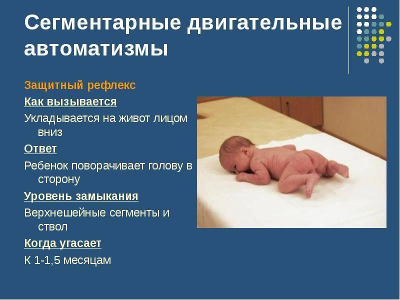 Все о безусловных рефлексах новорожденного: двигательные, бабинского, галанта