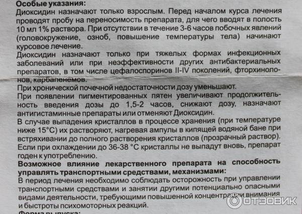 Диоксидин в нос детям - инструкция по применению ампул, расчет дозировки   препараты   vpolozhenii.com