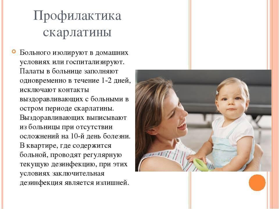 Скарлатина у детей: причины, фото, симптомы, профилактика и лечение