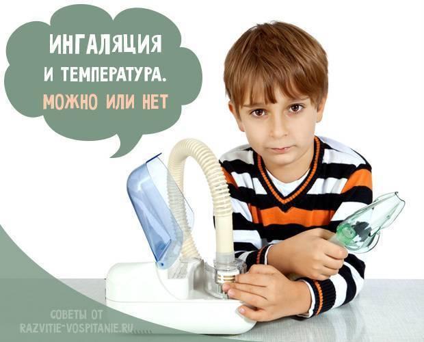 Можно ли использовать ингалятор при температуре у ребенка