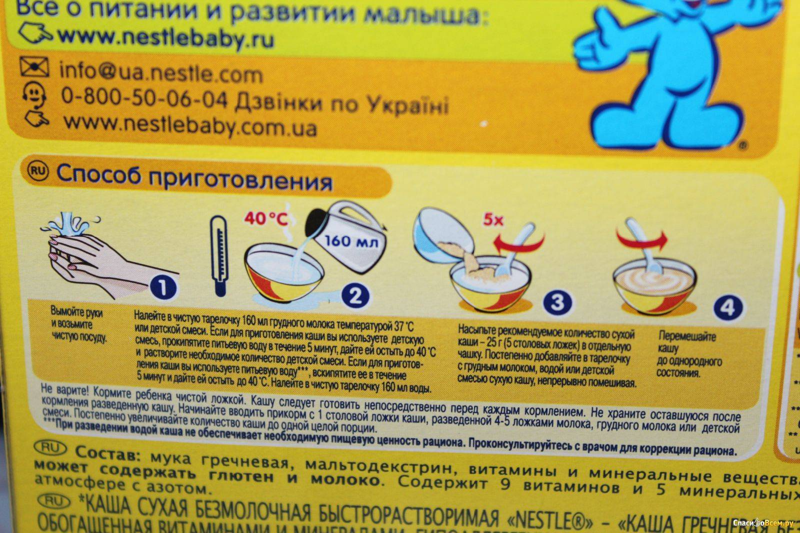 Кукурузная каша для грудничка: простой и быстрый рецепт