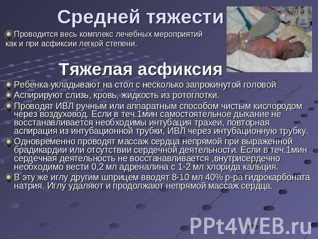 Последствия асфиксии у новорожденных