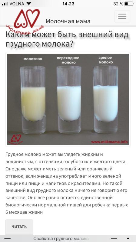Цвет грудного молока | уроки для мам