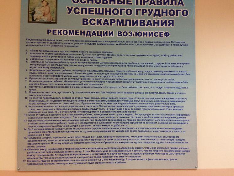 Правила грудного вскармливания, рекомендации воз по грудному вскармливанию