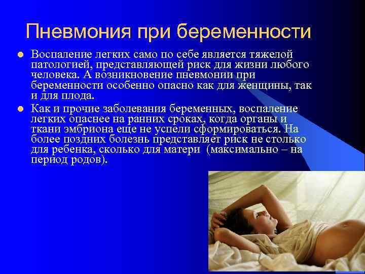 Пневмония при беременности - причины, симптомы, лечение воспаления легких