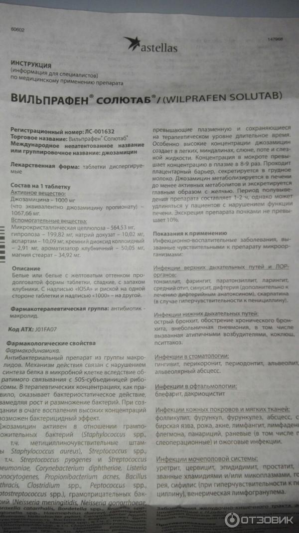 Вильпрафен: инструкция по применению, цена, отзывы, аналоги, от чего таблетки