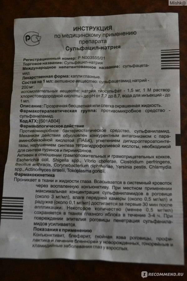 Можно ли капать сульфацил натрия в нос - инструкция по применению pulmono.ru можно ли капать сульфацил натрия в нос - инструкция по применению