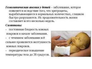 Железодефицитная анемия у детей раннего возраста