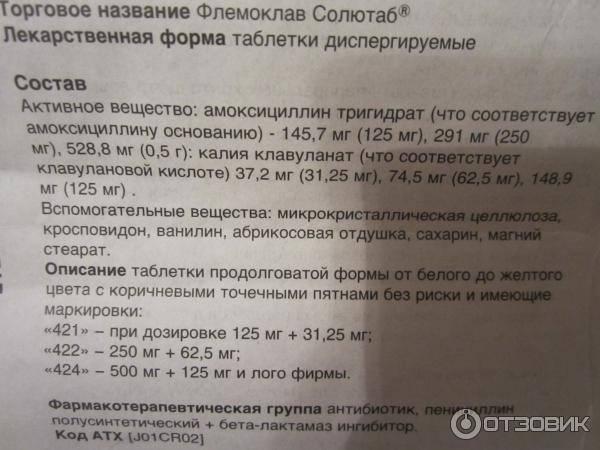 Флемоклав солютаб (125, 250, 500, 875 мг) — инструкция по применению для детей и взрослых, дозировки, особенности, 4 лучших аналога