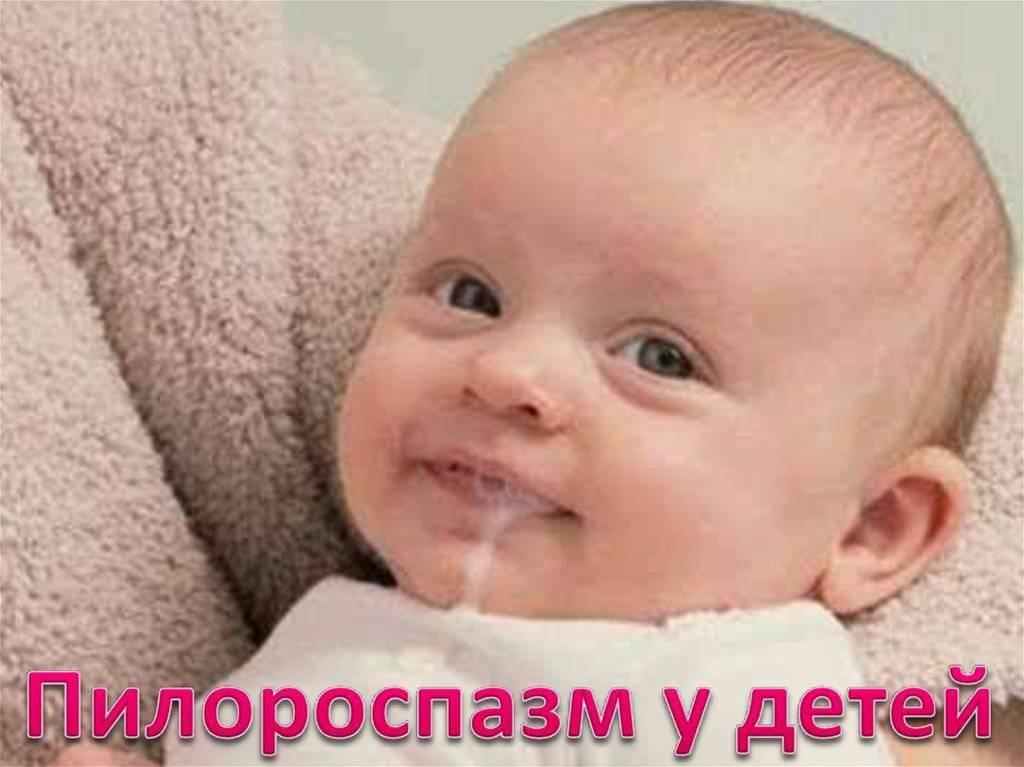 Пилороспазм у новорожденных симптоматика диагностика и лечение — боль в кишках