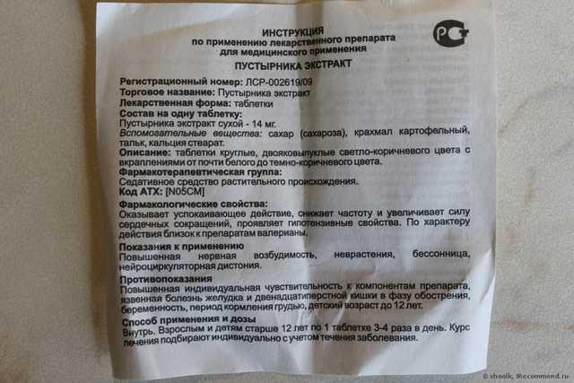 Валерьянка детям: с какого возраста можно давать капли и таблетки, как определить дозировку?   konstruktor-diety.ru