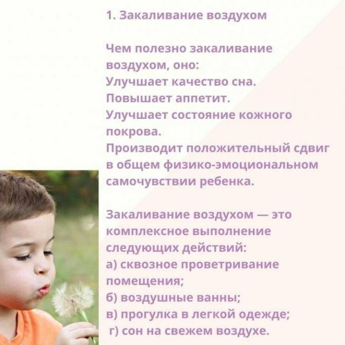 Закаливание детей раннего возраста в домашних условиях