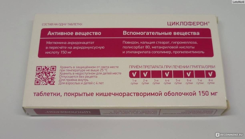 Уколы и таблетки циклоферон: инструкция по применению для взрослых и детей