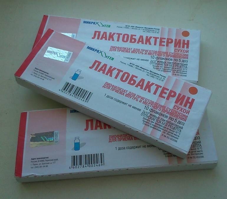 Лактобактерин для новорожденных: инструкция по применению детям до года, аналоги   препараты   vpolozhenii.com