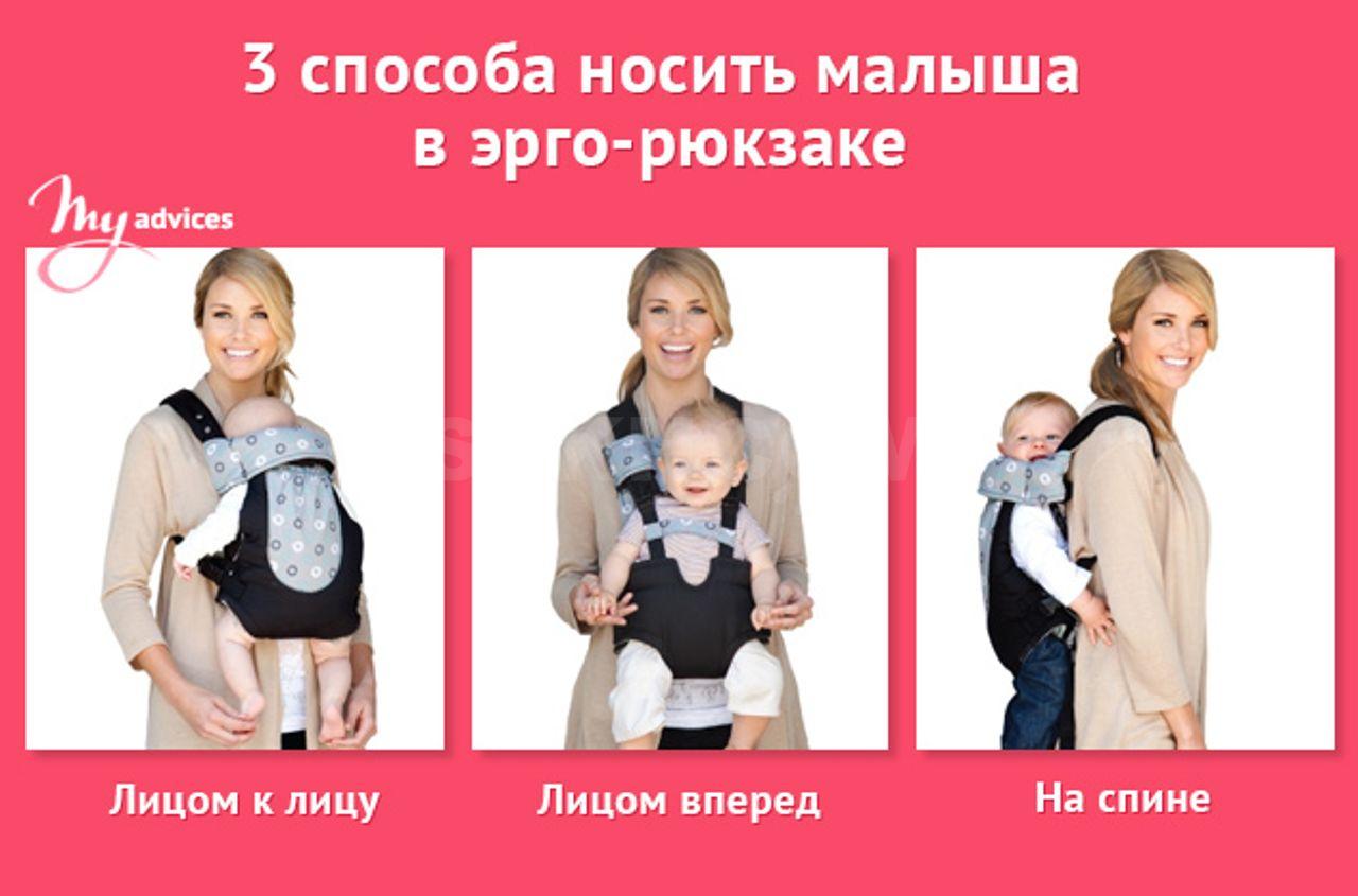 Как правильно носить новорожденного в эргорюкзаке, с какого возраста можно