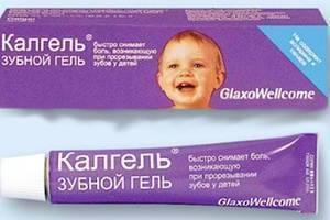 Калгель при прорезывании зубов: отзывы, инструкция по применению при стоматите у детей