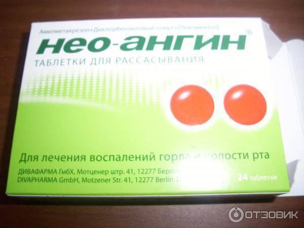 Таблетки для рассасывания от болей в горле детям до 3 лет